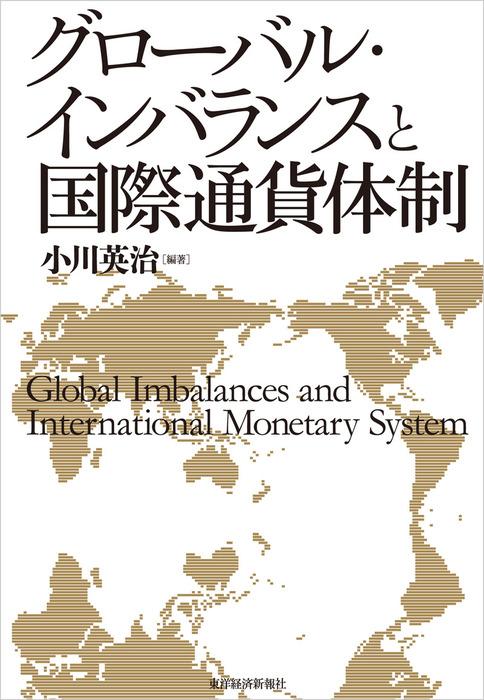 グローバル・インバランスと国際通貨体制-電子書籍-拡大画像