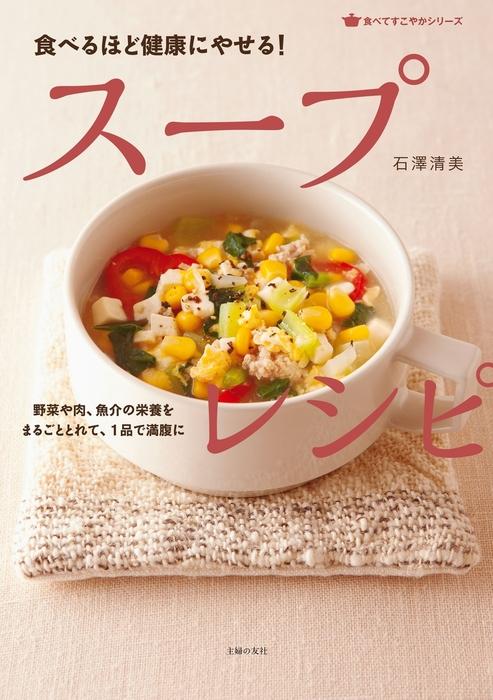 食べるほど健康にやせる! スープレシピ拡大写真