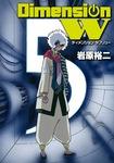 ディメンション W 5巻-電子書籍