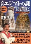 世界一面白い 古代エジプトの謎【ツタンカーメン/クレオパトラ篇】-電子書籍