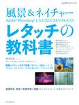 風景&ネイチャーAdobe Photoshopレタッチの教科書 : CS/CS2/CS3/CS4/CS5-電子書籍