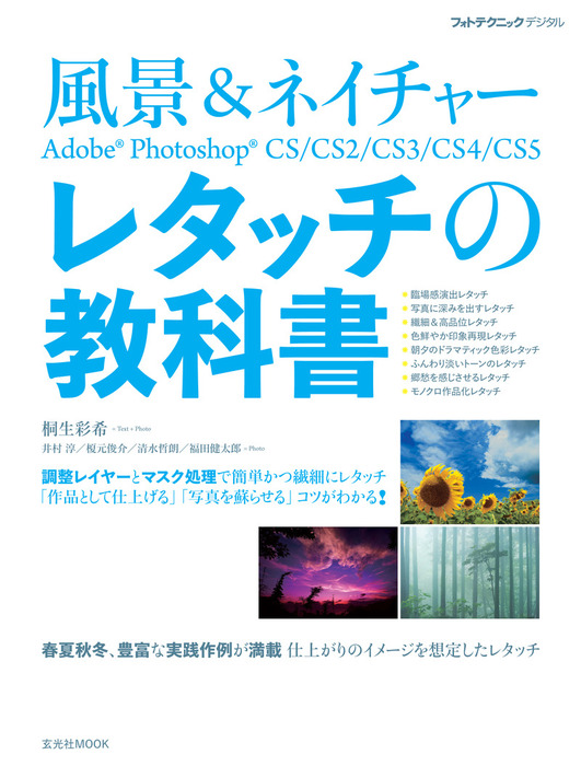 風景&ネイチャーAdobe Photoshopレタッチの教科書 : CS/CS2/CS3/CS4/CS5拡大写真