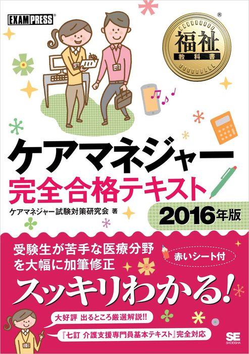 福祉教科書 ケアマネジャー完全合格テキスト 2016年版拡大写真