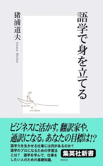 語学で身を立てる-電子書籍