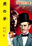 怪盗ルパン全集(12) 虎の牙-電子書籍