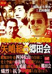 矢嶋組VS郷田会 2巻-電子書籍