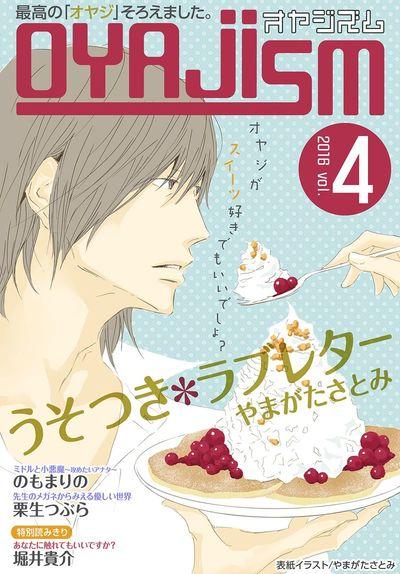 月刊オヤジズム2016年 Vol.4-電子書籍