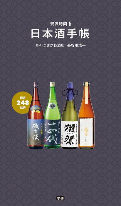 日本酒手帳-電子書籍-拡大画像