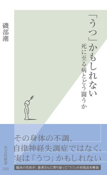 「うつ」かもしれない~死に至る病とどう闘うか~-電子書籍-拡大画像