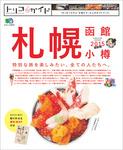 トリコガイド 札幌・函館・小樽 2015-電子書籍