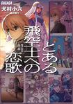 ガガガ文庫 電子特別合本 とある飛空士への恋歌-電子書籍