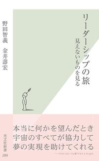 リーダーシップの旅~見えないものを見る~-電子書籍