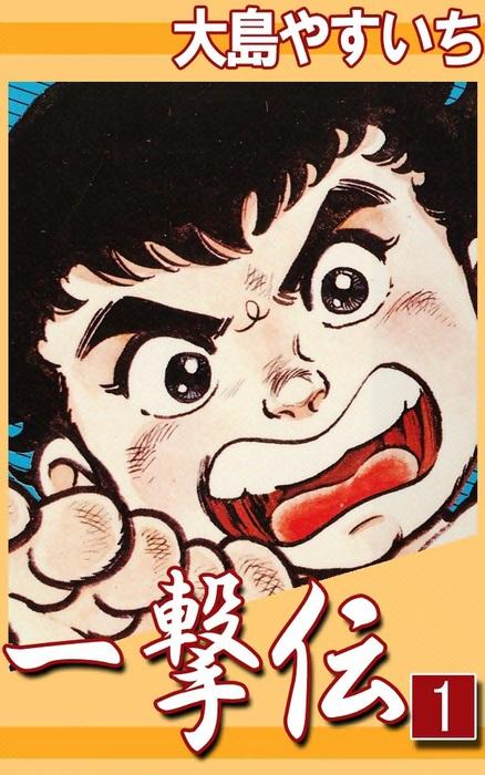一撃伝 (1)-電子書籍-拡大画像