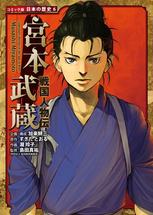 コミック版 日本の歴史 戦国人物伝 宮本武蔵拡大写真