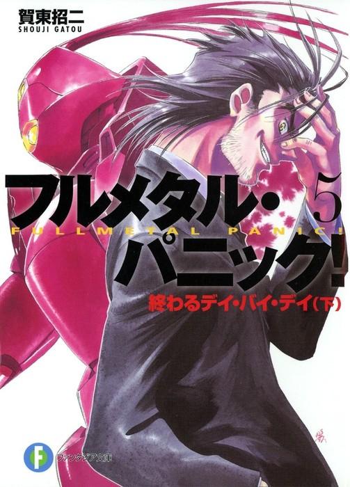 フルメタル・パニック!(5) 終わるデイ・バイ・デイ(下) (新装版)-電子書籍-拡大画像