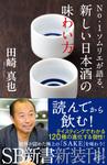 No.1ソムリエが語る、新しい日本酒の味わい方-電子書籍