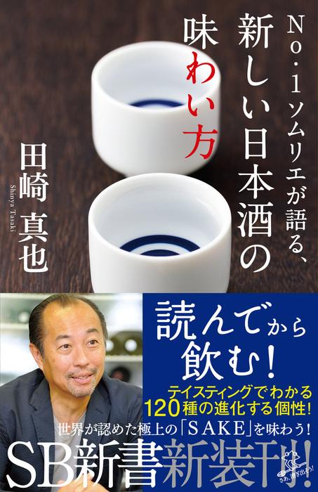 No.1ソムリエが語る、新しい日本酒の味わい方拡大写真