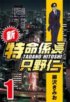 「新・特命係長只野仁」シリーズ