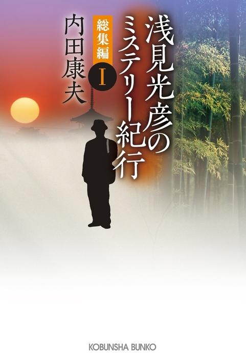 浅見光彦のミステリー紀行 総集編I-電子書籍-拡大画像