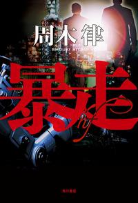 暴走-電子書籍