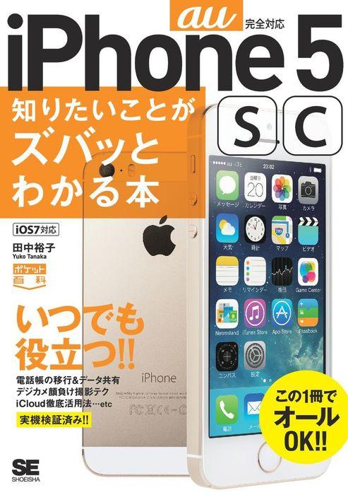 ポケット百科[au版]iPhone5s/5c知りたいことがズバッとわかる本拡大写真