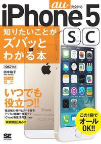 ポケット百科[au版]iPhone5s/5c知りたいことがズバッとわかる本