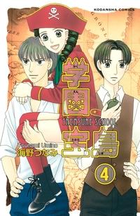 学園宝島 分冊版(4) ファイナルはハイになる