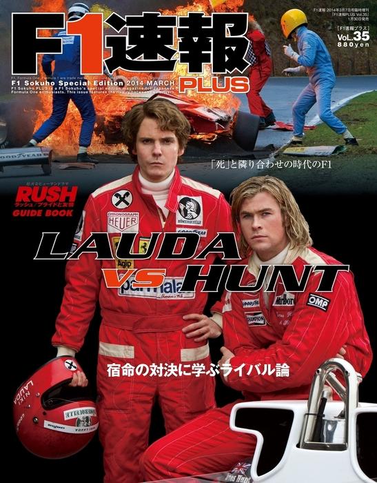 F1速報PLUS vol.35拡大写真