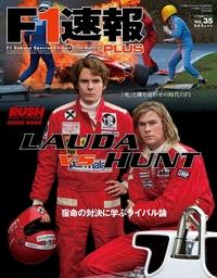 F1速報PLUS vol.35