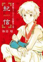 「諏訪緑ファンタジー短編集」シリーズ