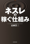 ネスレの稼ぐ仕組み 自宅と職場をカフェにした、利益率20%の秘密 胃袋の数が縮小する日本でネスカフェが売れる理由-電子書籍