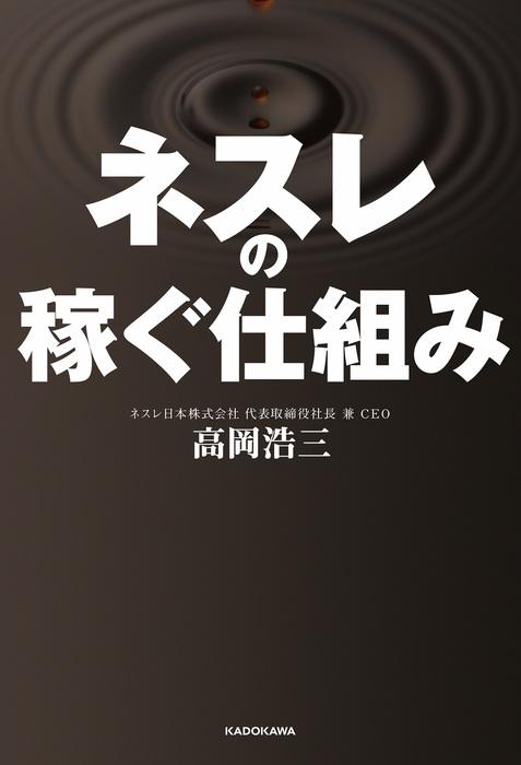 ネスレの稼ぐ仕組み 自宅と職場をカフェにした、利益率20%の秘密 胃袋の数が縮小する日本でネスカフェが売れる理由-電子書籍-拡大画像