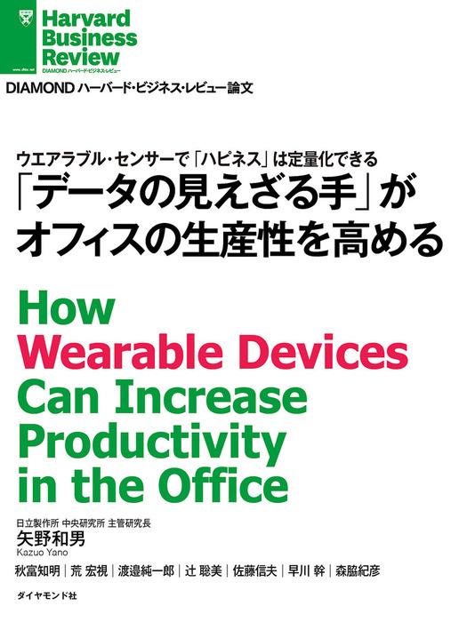 「データの見えざる手」がオフィスの生産性を高める拡大写真