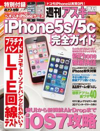 iPhone5s/5c完全ガイド 週刊アスキー 2013年 11/15号増刊