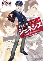 「ダブルクロス The 3rd Edition リプレイ・ジェネシス(富士見ドラゴンブック)」シリーズ