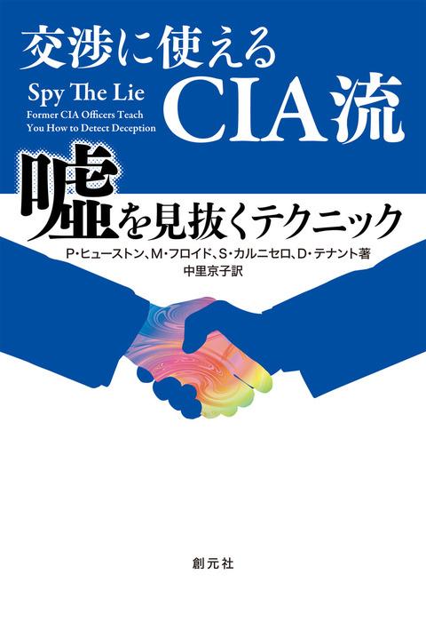 交渉に使えるCIA流 嘘を見抜くテクニック拡大写真