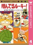 翔んでるルーキー! 4-電子書籍
