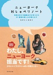ニューヨーク おしゃべりノート 1-電子書籍