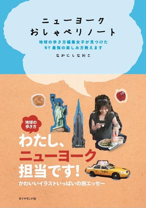 ニューヨーク おしゃべりノート 1-電子書籍-拡大画像