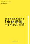 会社が生まれ変わる「全体最適」マネジメント-電子書籍