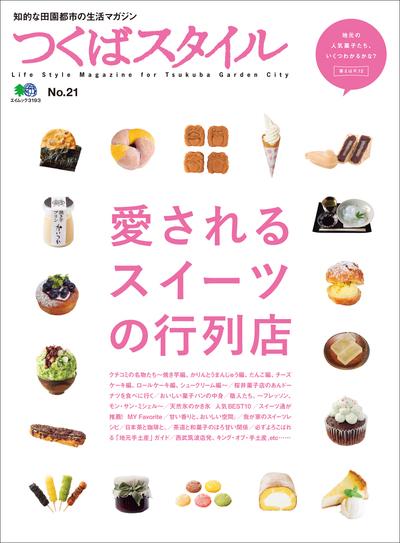 つくばスタイル No.21-電子書籍