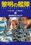 黎明の艦隊 コミック版(10)-電子書籍