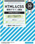 HTML&CSS標準デザイン講座【HTML5&CSS3対応】-電子書籍