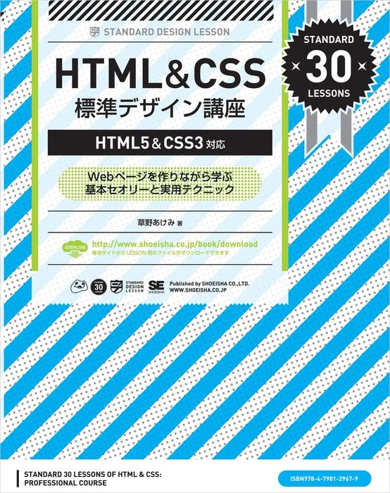 HTML&CSS標準デザイン講座【HTML5&CSS3対応】拡大写真