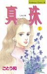 真珠(1)-電子書籍