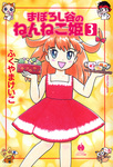 まぼろし谷のねんねこ姫(3)-電子書籍