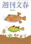 週刊文春 2月9日号-電子書籍