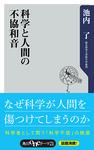 科学と人間の不協和音-電子書籍