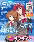電撃G's magazine 2016年3月号-電子書籍