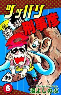 ツッパリ刑事彦(6)-電子書籍